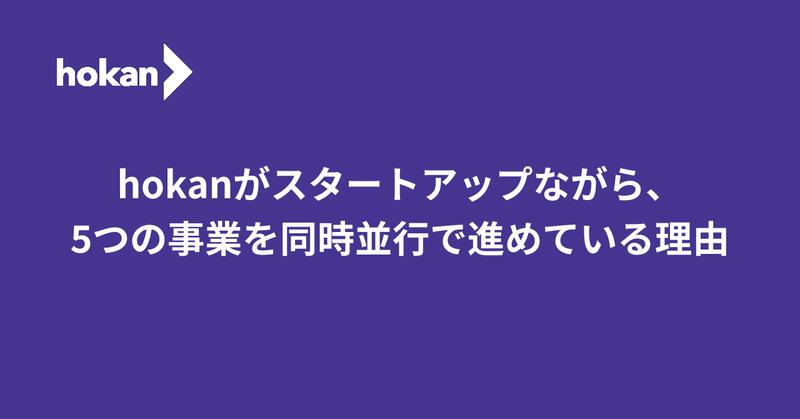 尾花記事_事業同時並行の理由