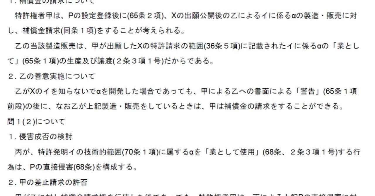 平成25年特実II_理想答案_20190418