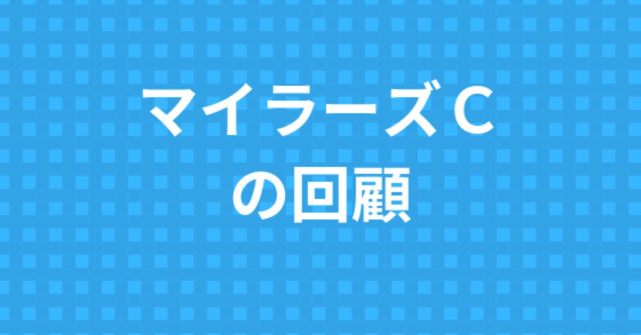 2019年_皐月賞の調教診断__7_