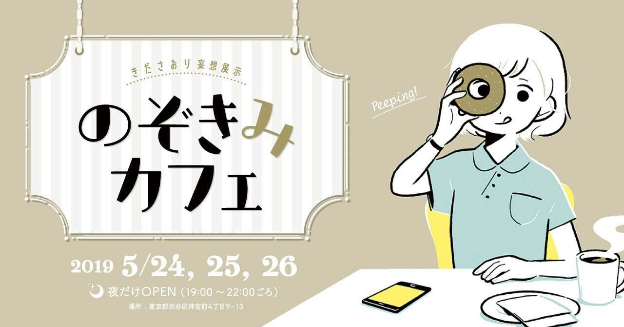 のぞきみカフェ_告知用ビジュアル