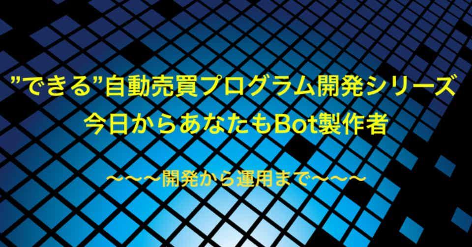 bitmex_websocket] websocketでticker,orderbook,trade情報を
