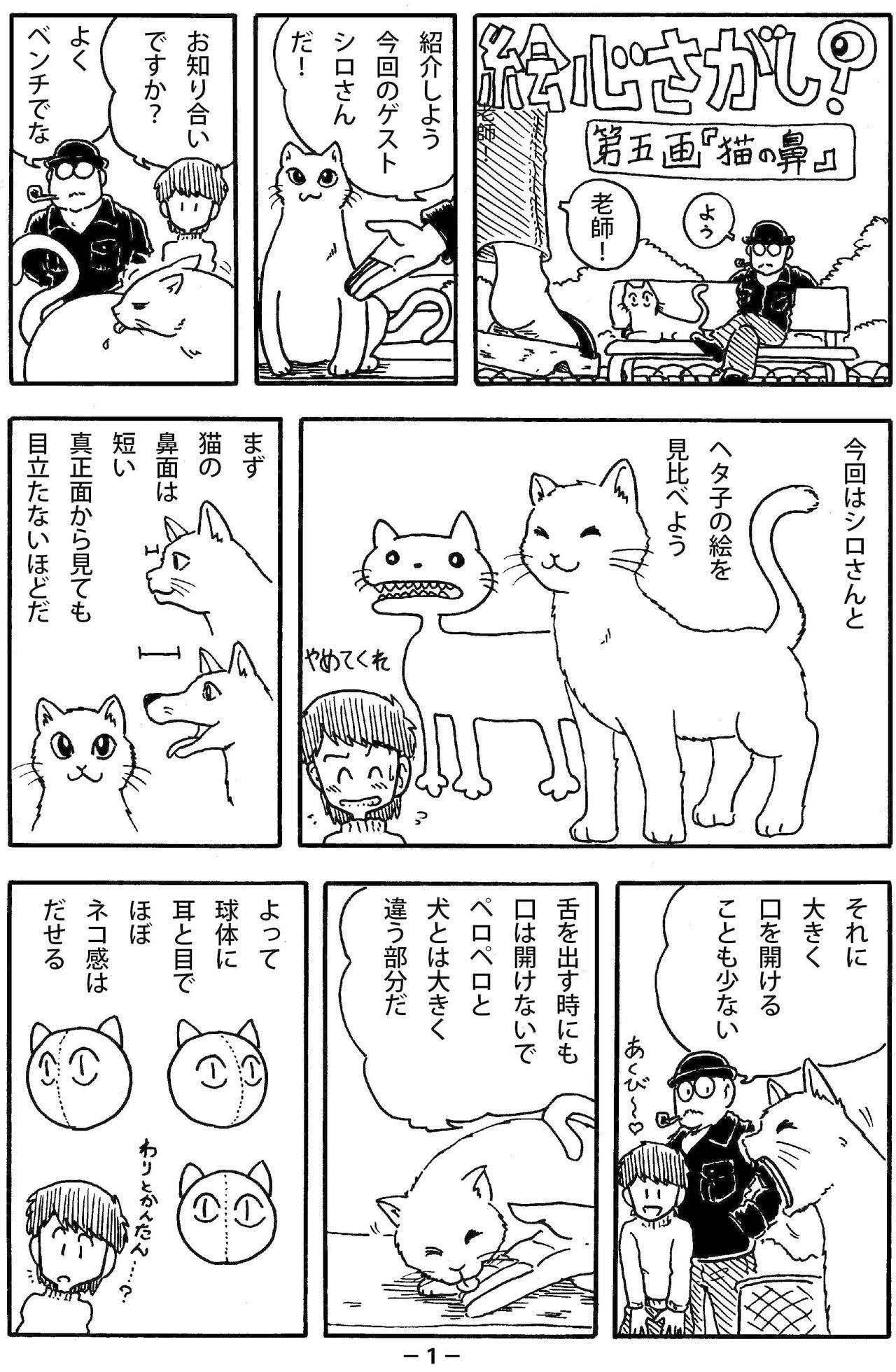 絵心_05-01