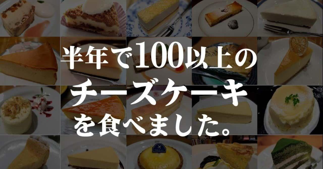 食べたチーズケーキc