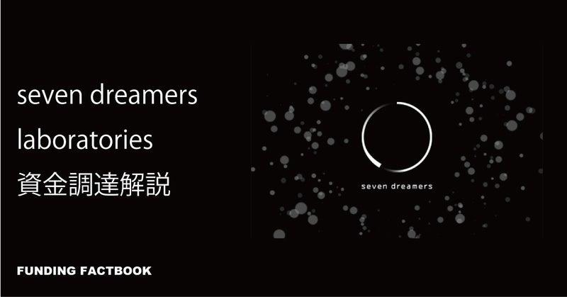 FUNDINGFACTBOOK表紙_7dreamer