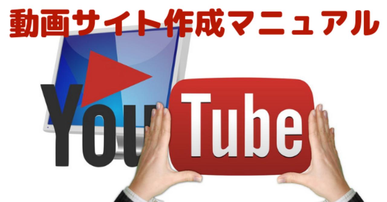 動画サイト作成マニュアル__1_