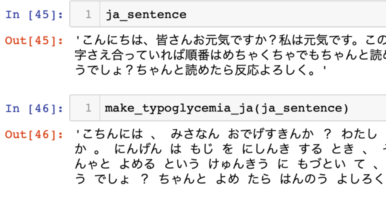 Typoglycemiaの自動生成をPythonでやってみよう(日本語版)|古川 ...