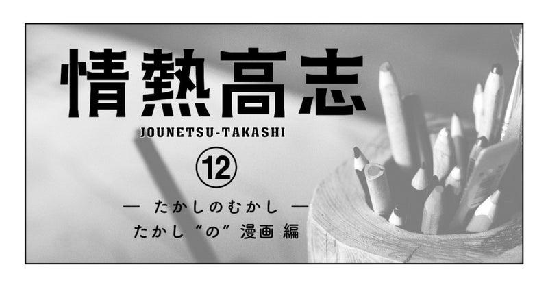 情熱高志バナー_012C