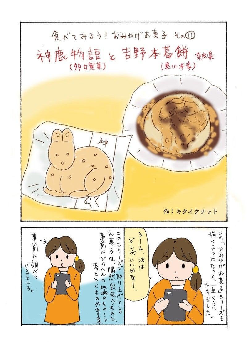 本葛餅_1P