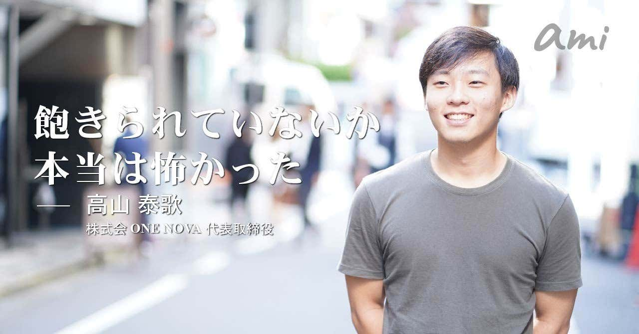 20190407_ONENOVA高山さん-01