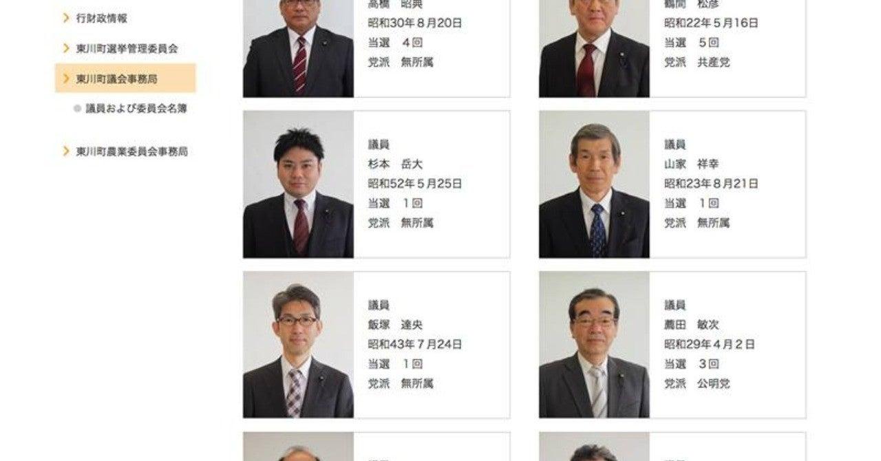 達央と建男|東川町議としての飯塚さん|note