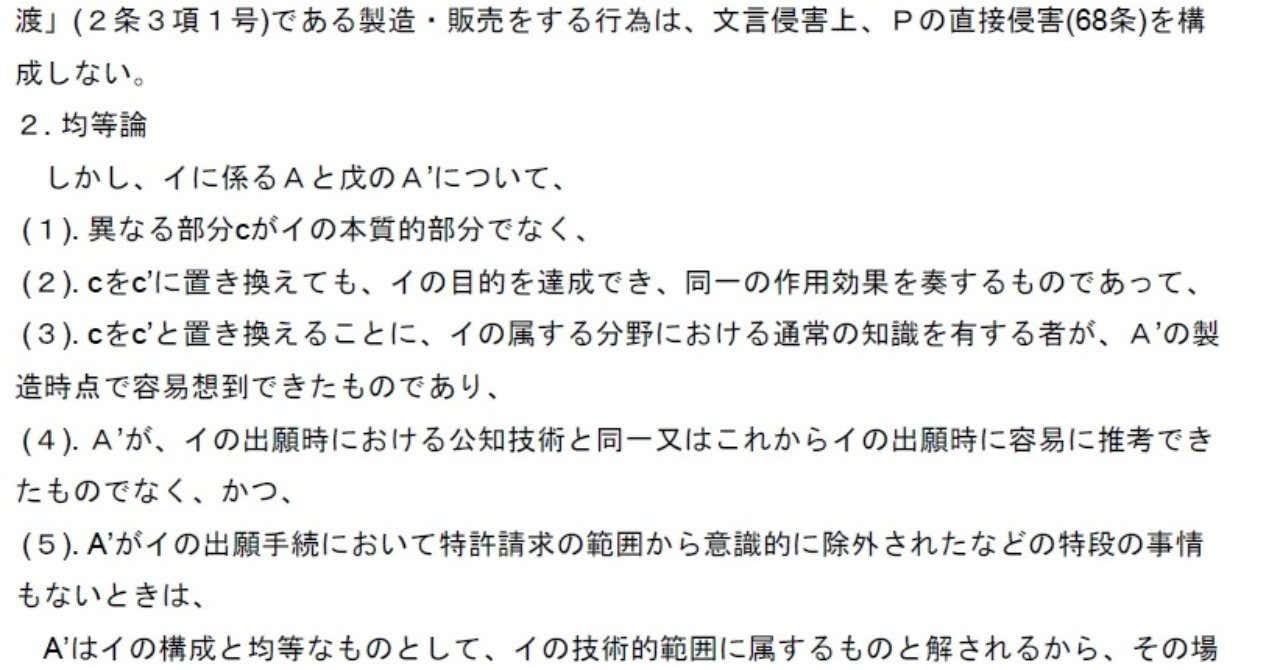 平成24年特実II_理想答案_20190426