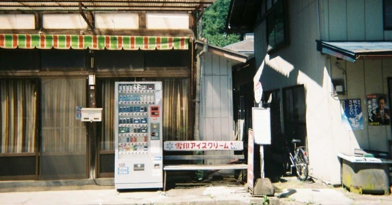 「田中商店」でありたい|田中のぞみ|note