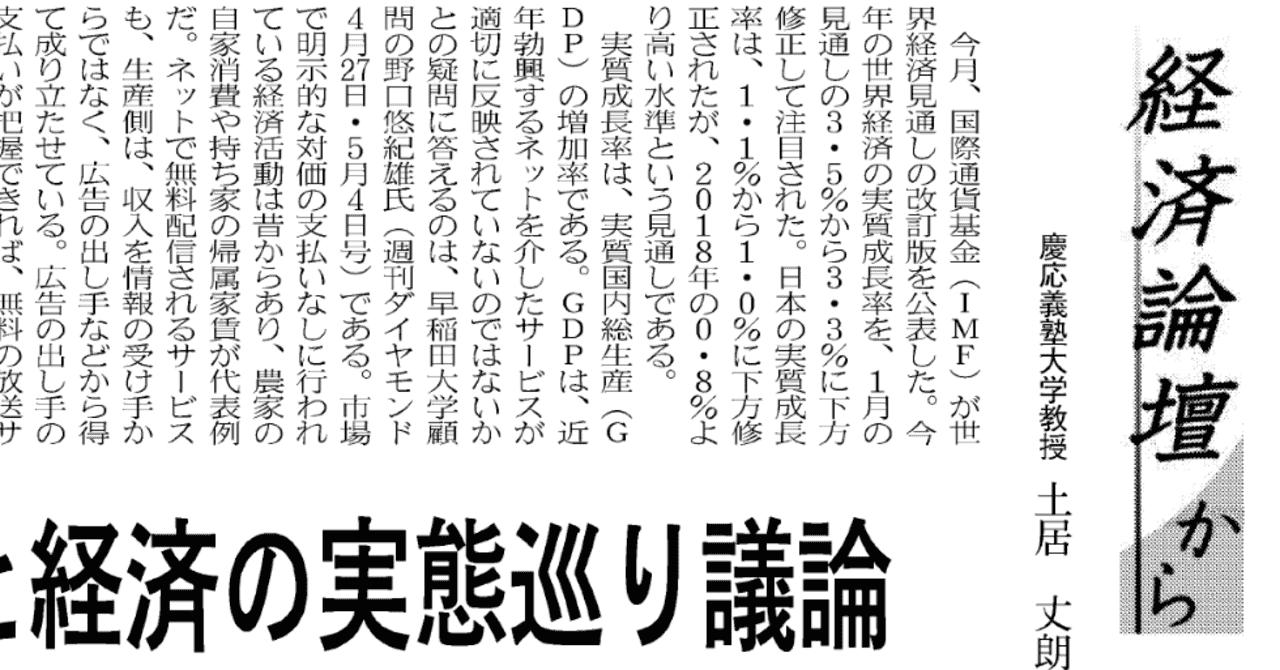 日経190427論壇