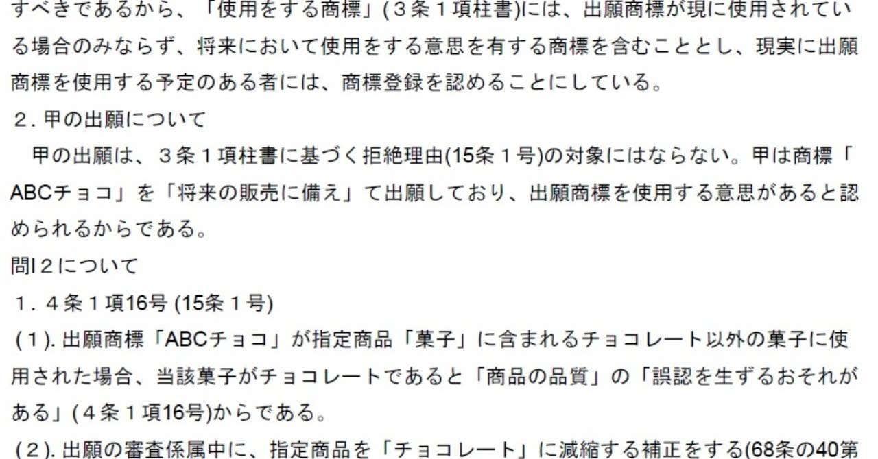 平成24年商標_理想答案_20190428