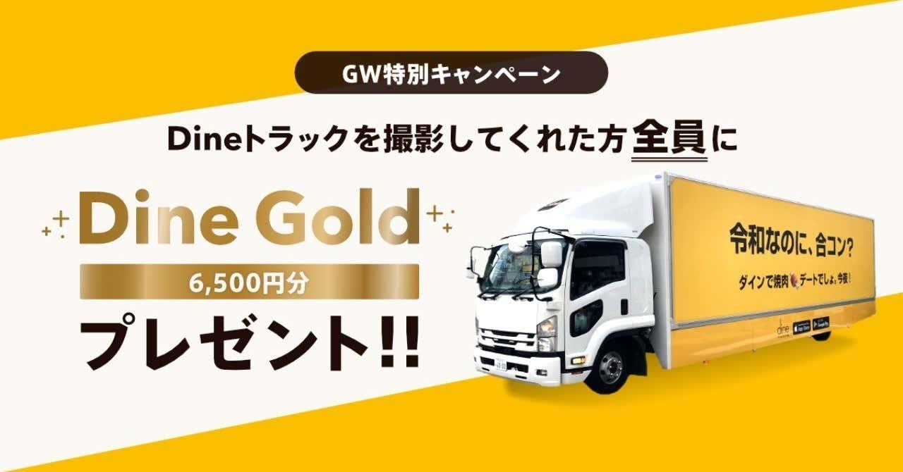 Dineトラックキャンペーン_OGP
