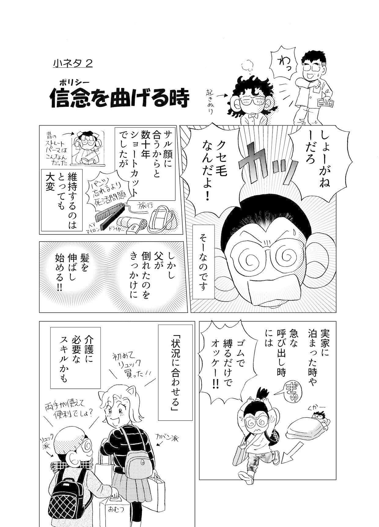 エピソードクセ毛_001