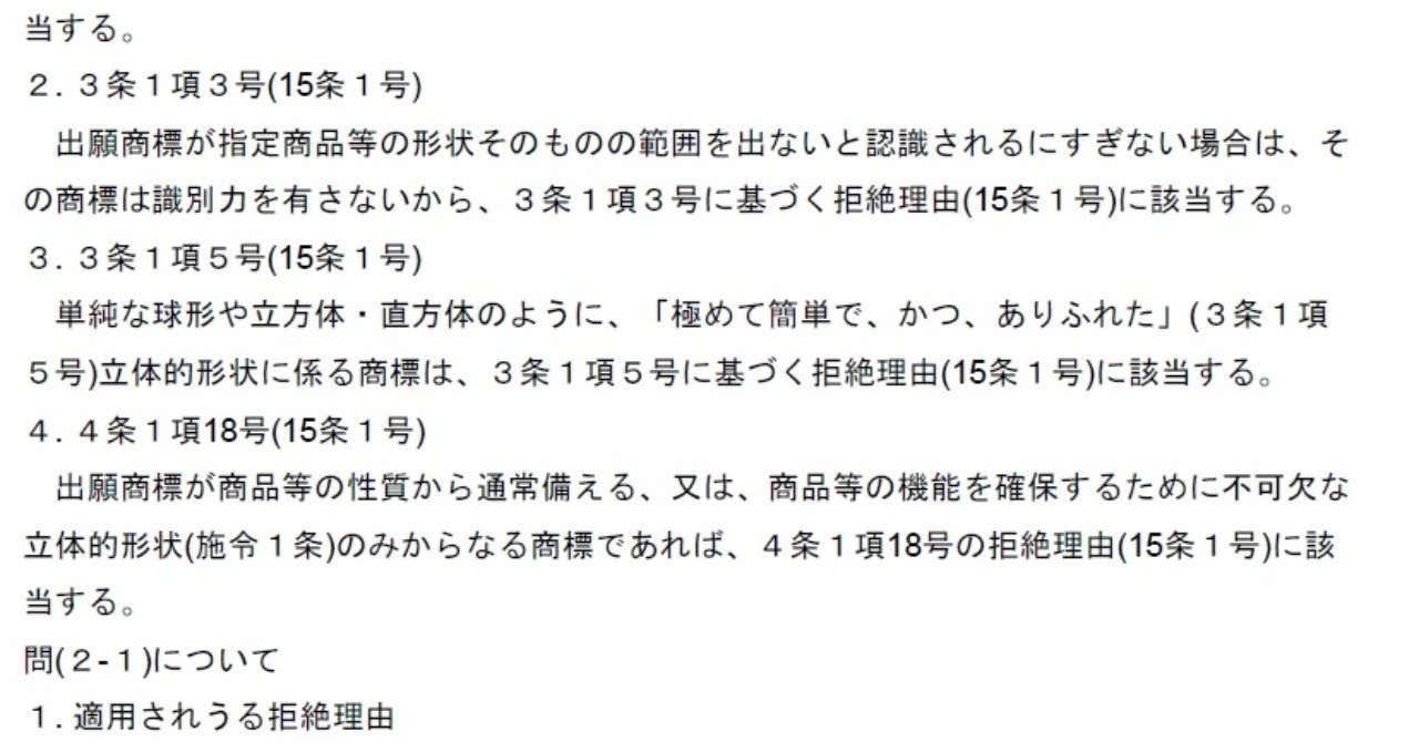 平成23年商標_理想答案_20190430
