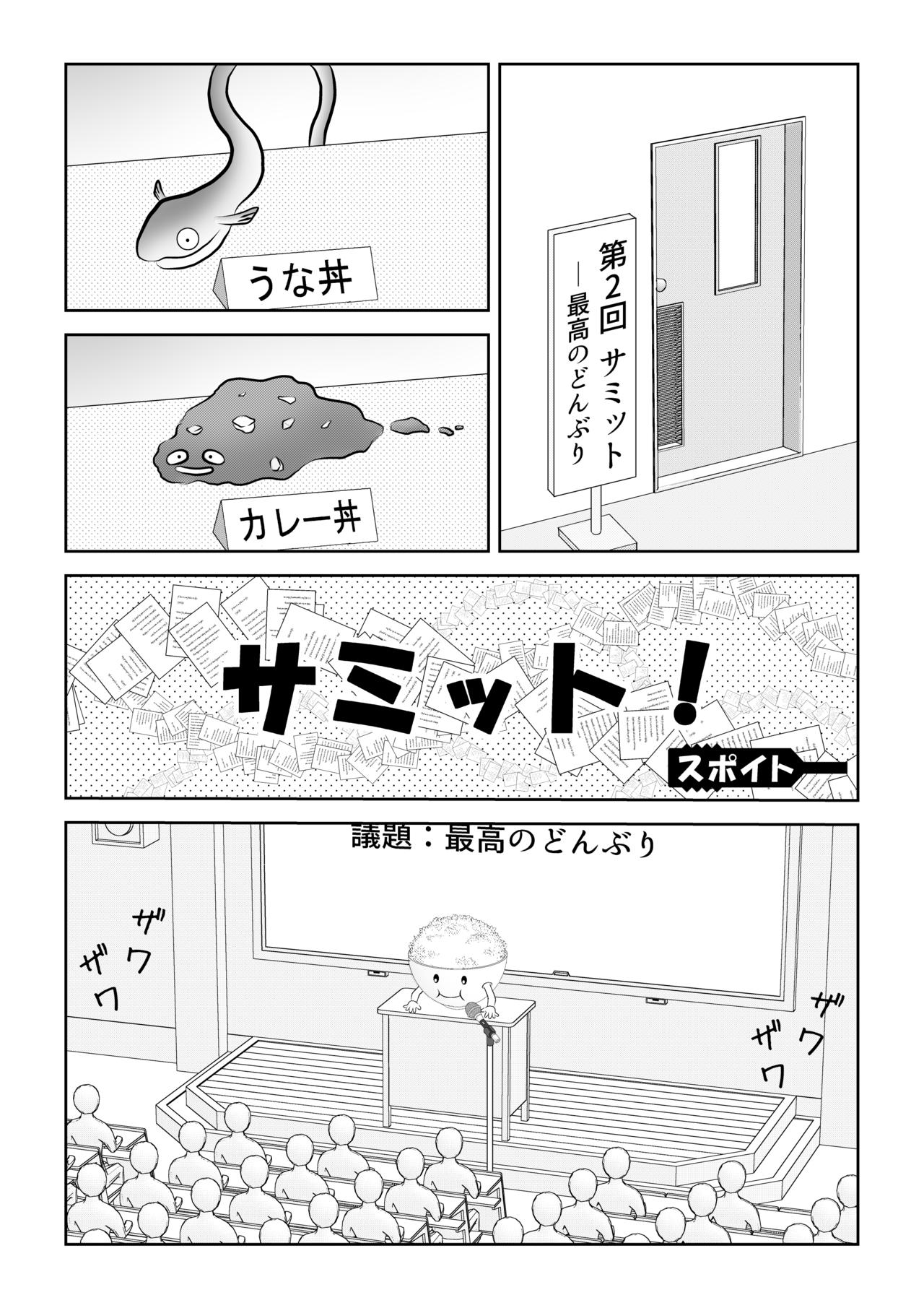 02_丼_001