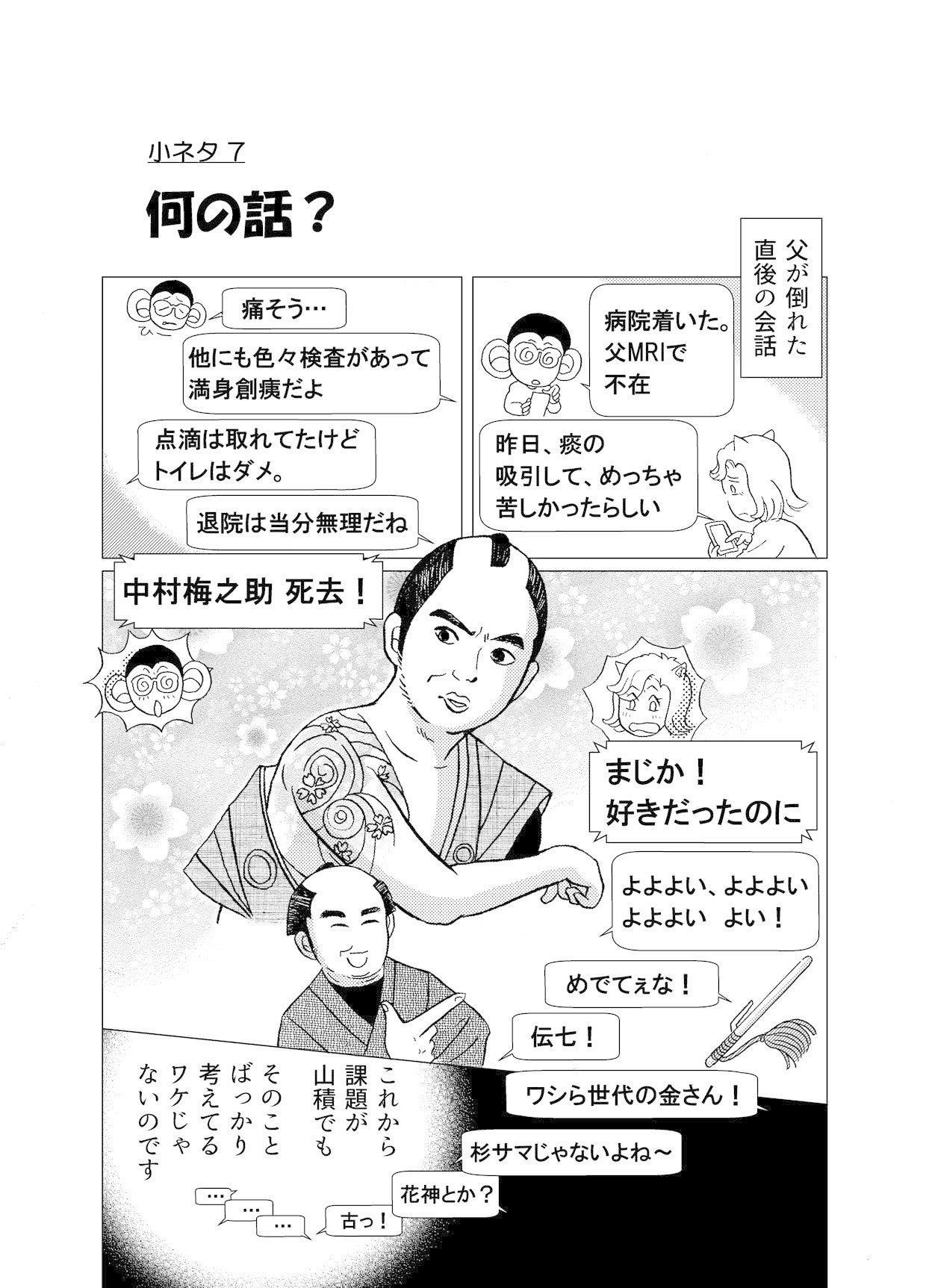 エピソード梅之助_001