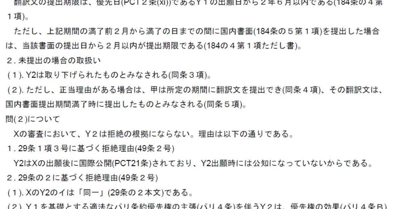 平成22年特実I_理想答案_20190502