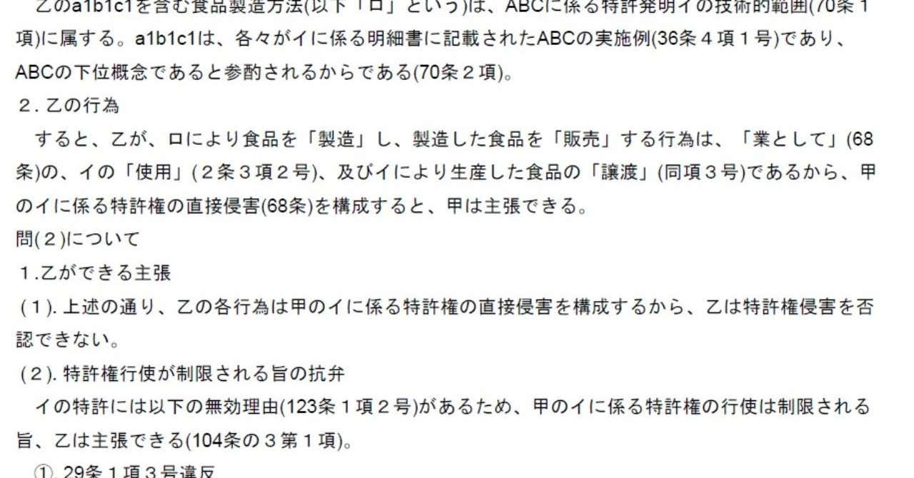 平成22年特実II_理想答案_20190502
