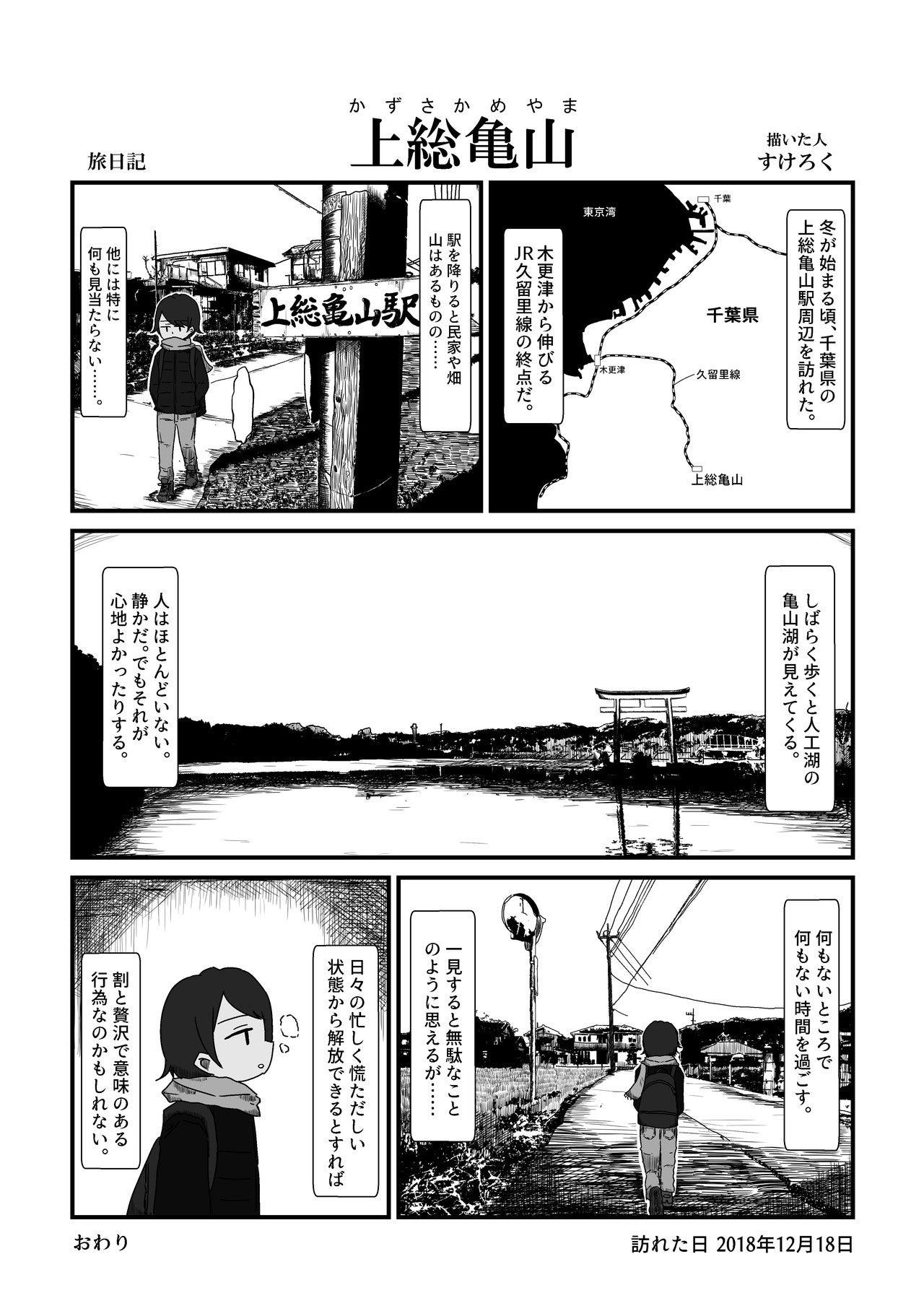 2019.5.1_旅漫画_上総亀山_