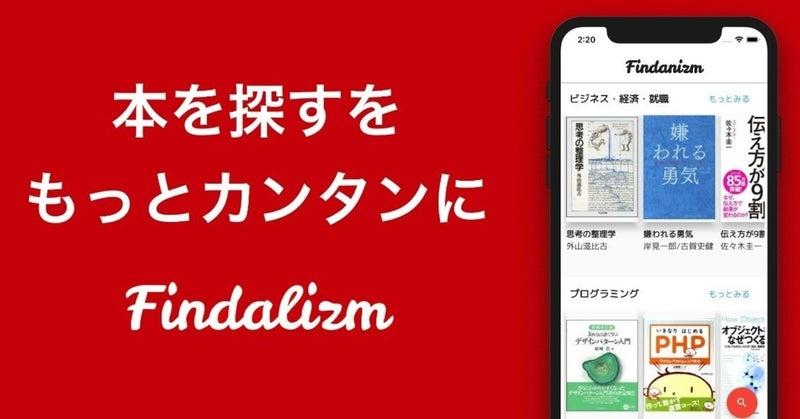 AppStore用-Findalizm