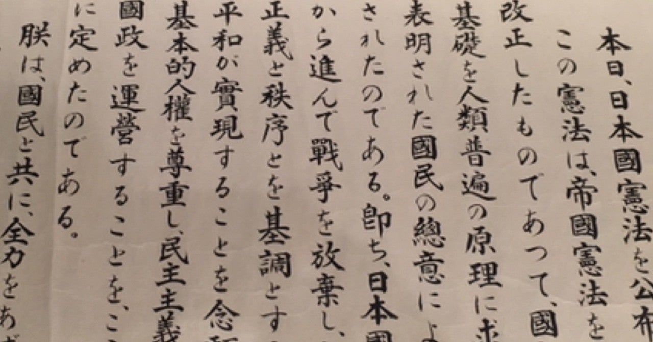 基本 憲法 日本 国 原理 の