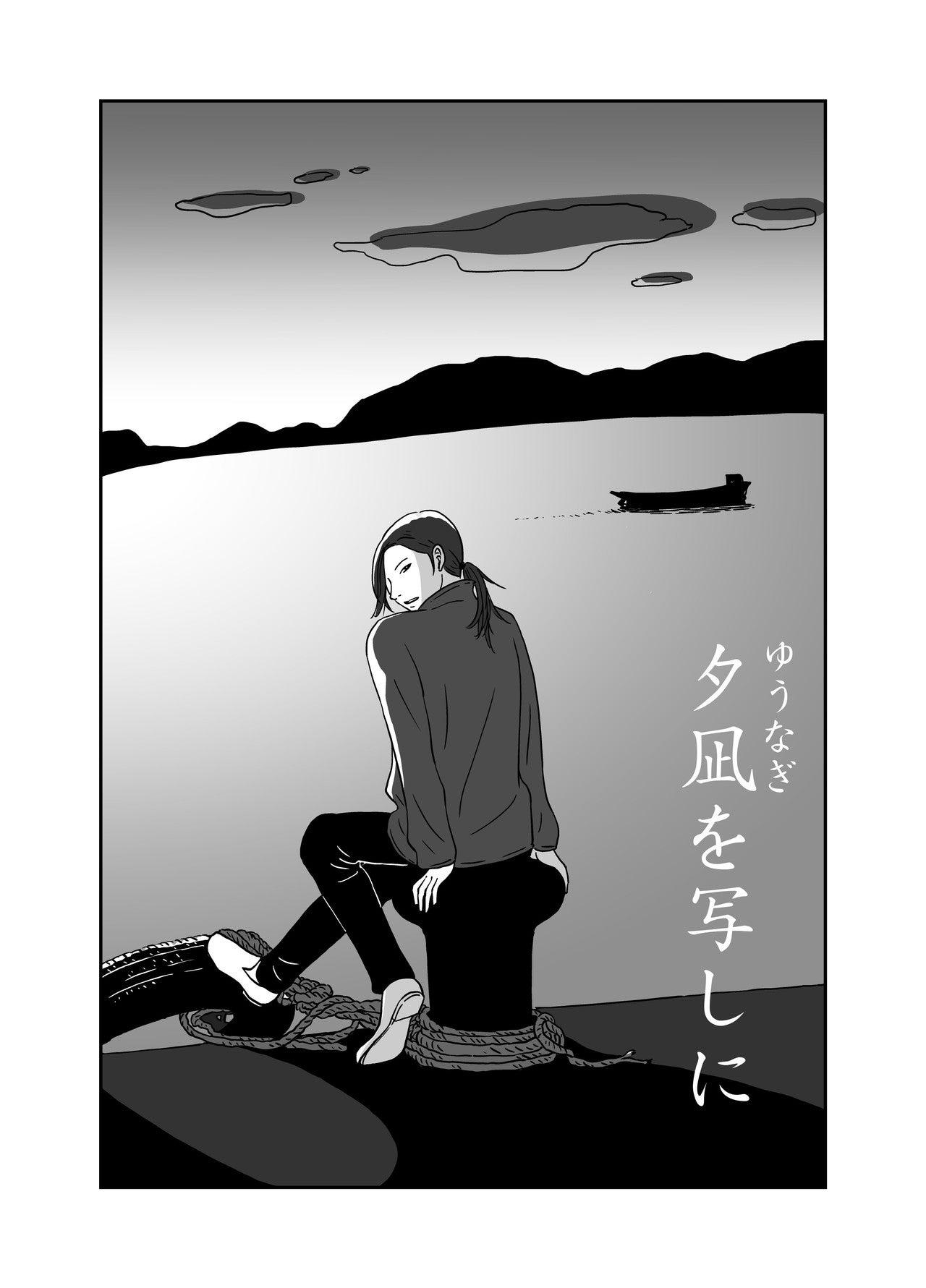 夕凪を写しに_001