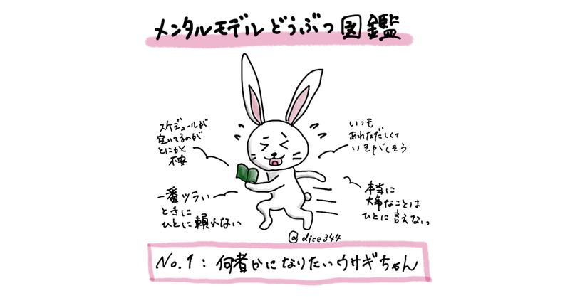 _1ウサギちゃんカバー_note