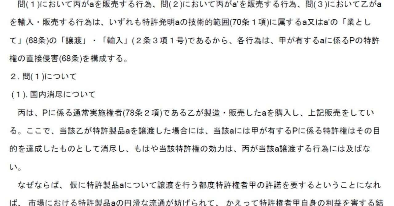 平成21年特実II_理想答案_20190505