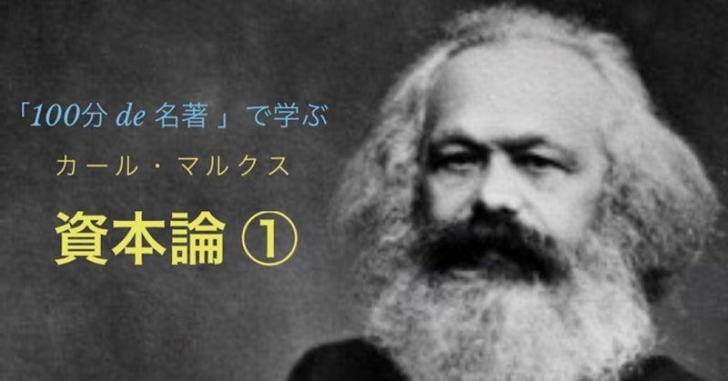 100 分 de 名著 資本 論