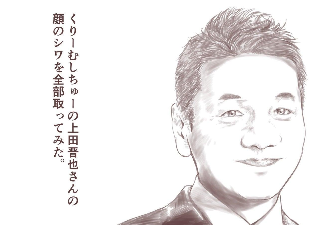 5月7日上田晋也シワ