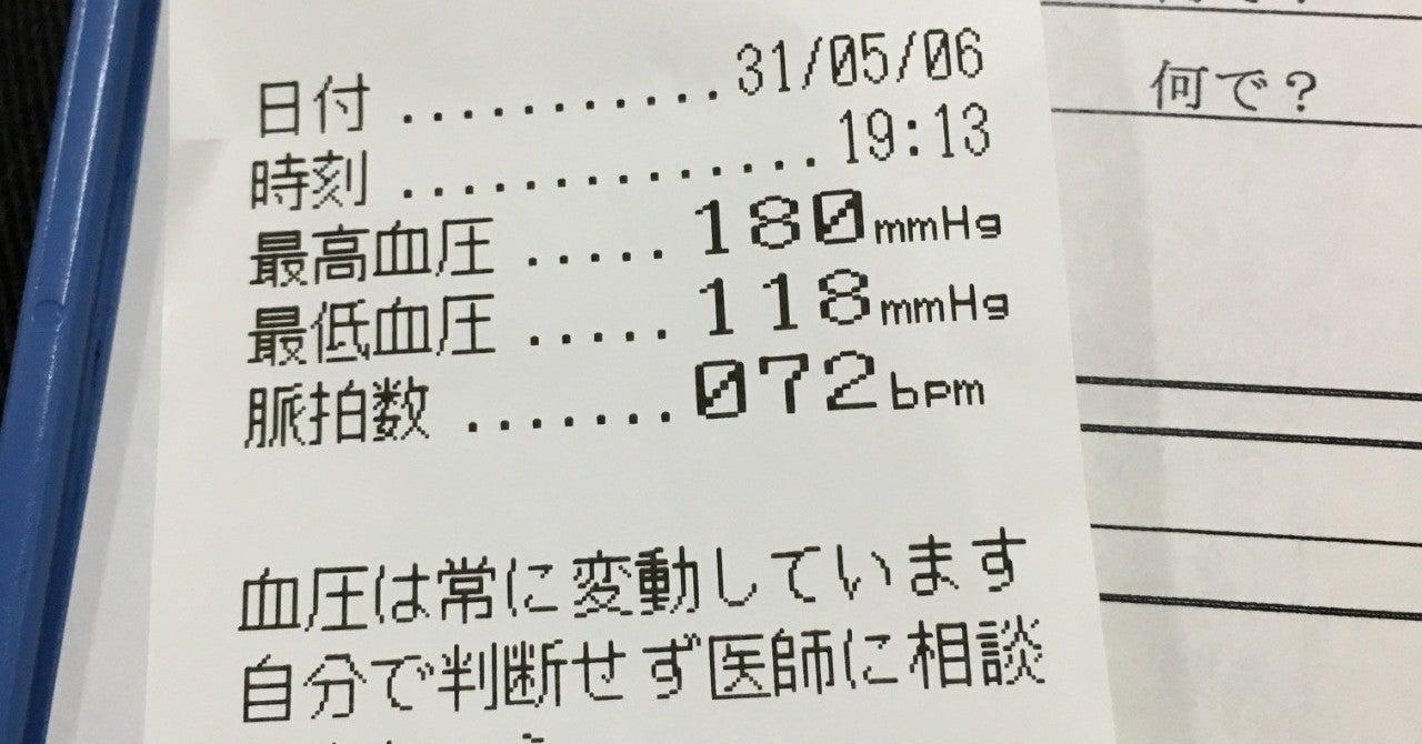 代 血圧 30 正常 値