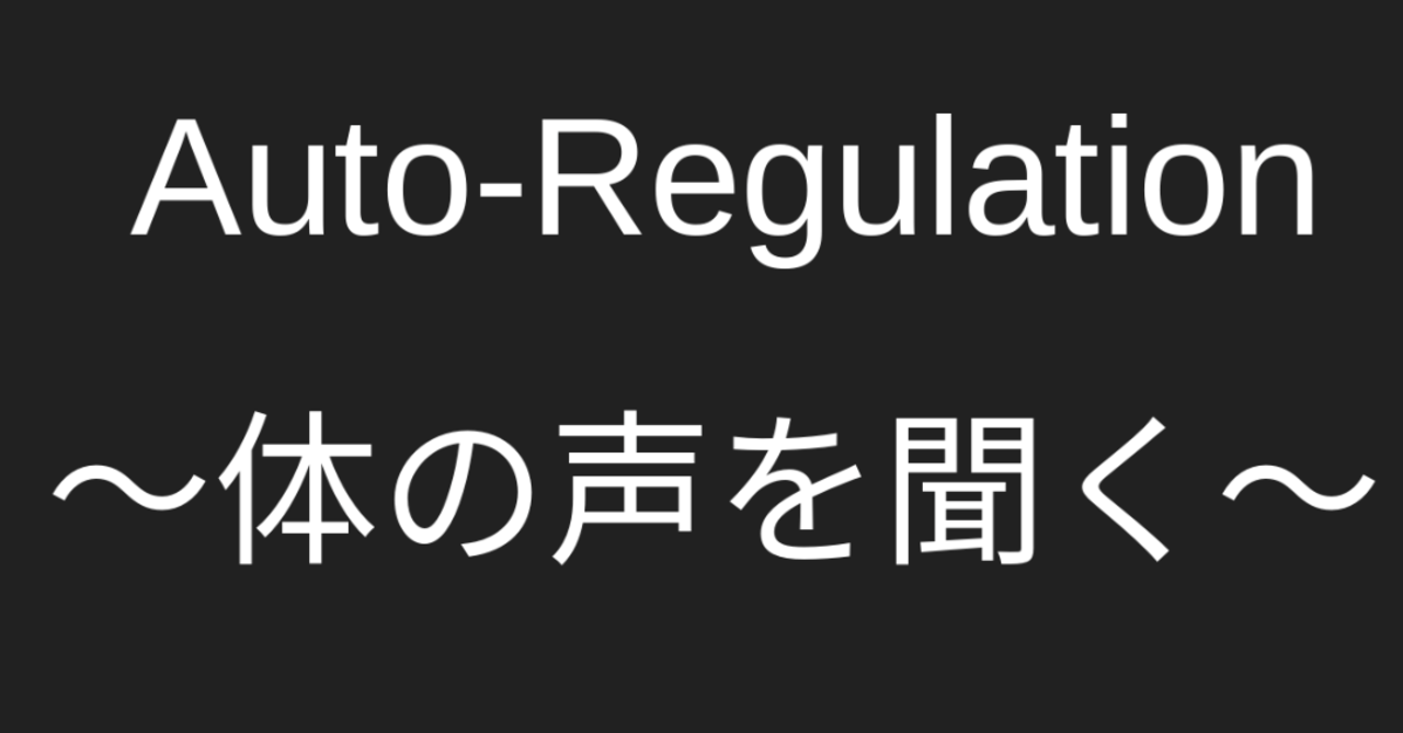 サムネイル画像_auto-regulation
