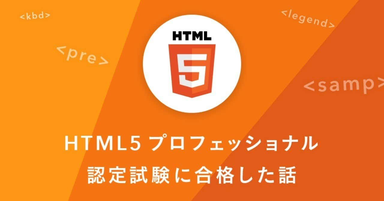 HTML5プロフェッショナル認定試験に合格した話|ふじけん / kenshir0f|note