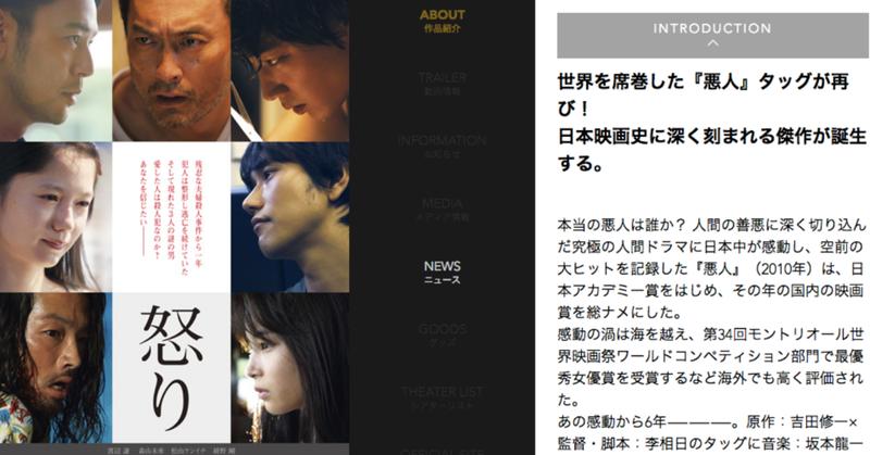 怒り___映画_映像_東宝WEB_SITE__1_