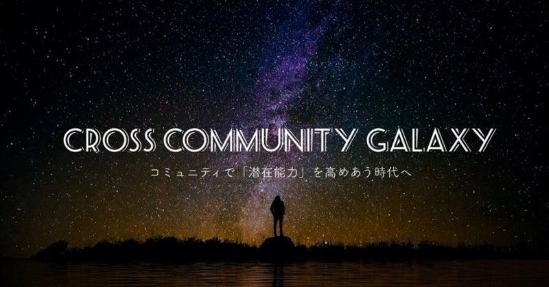 コミュニティxマネージメント