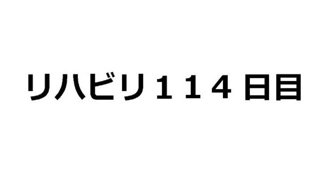 114日目