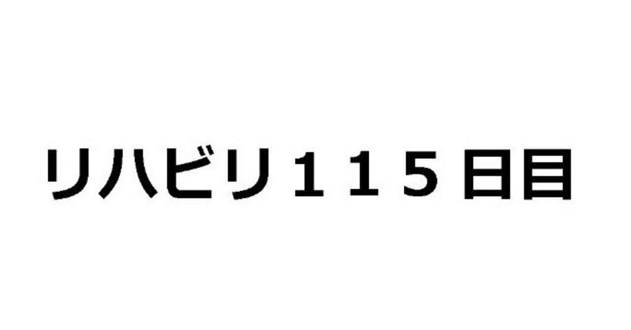 115日目