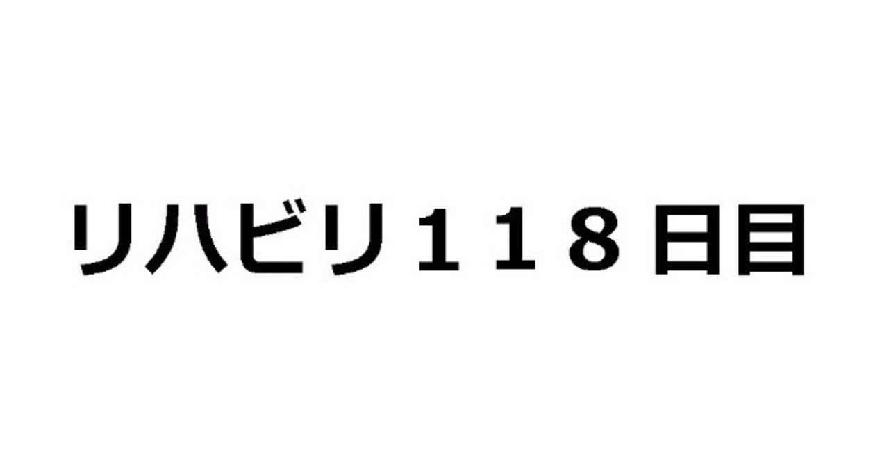 118日目