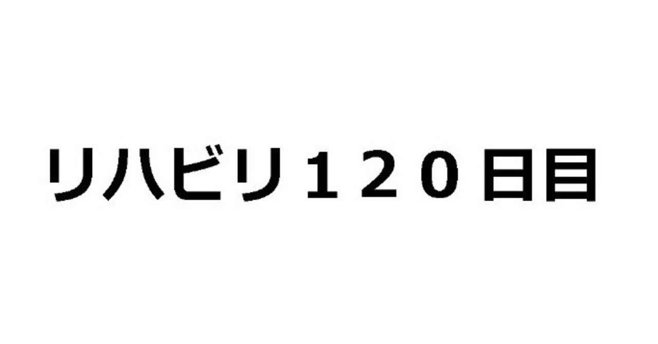 120日目