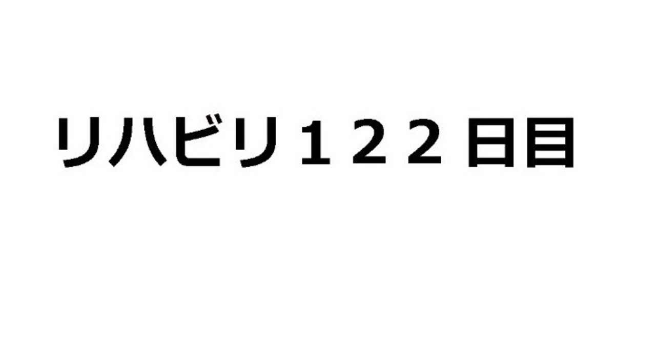 122日目