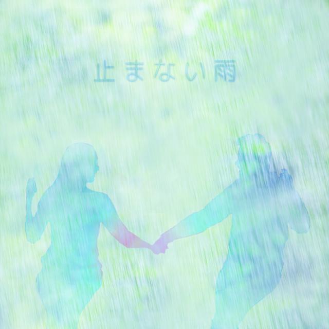 やまない雨イラスト2
