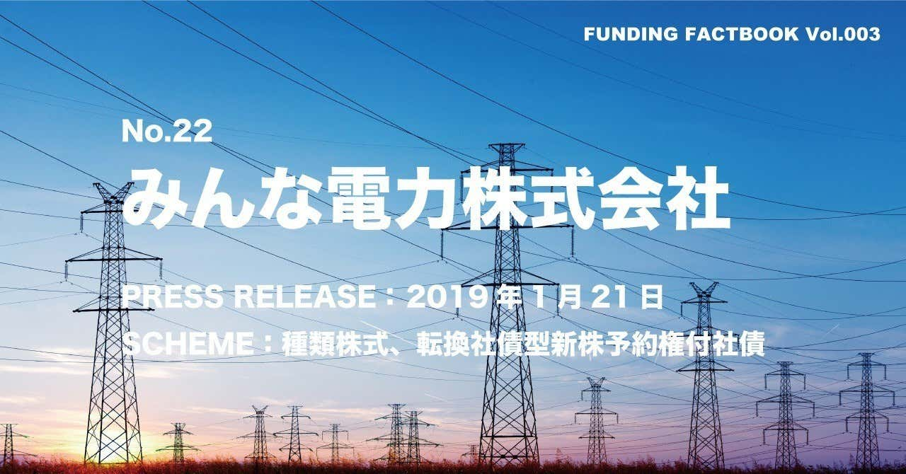 FUNDINGFACTBOOK表紙_みんな電力