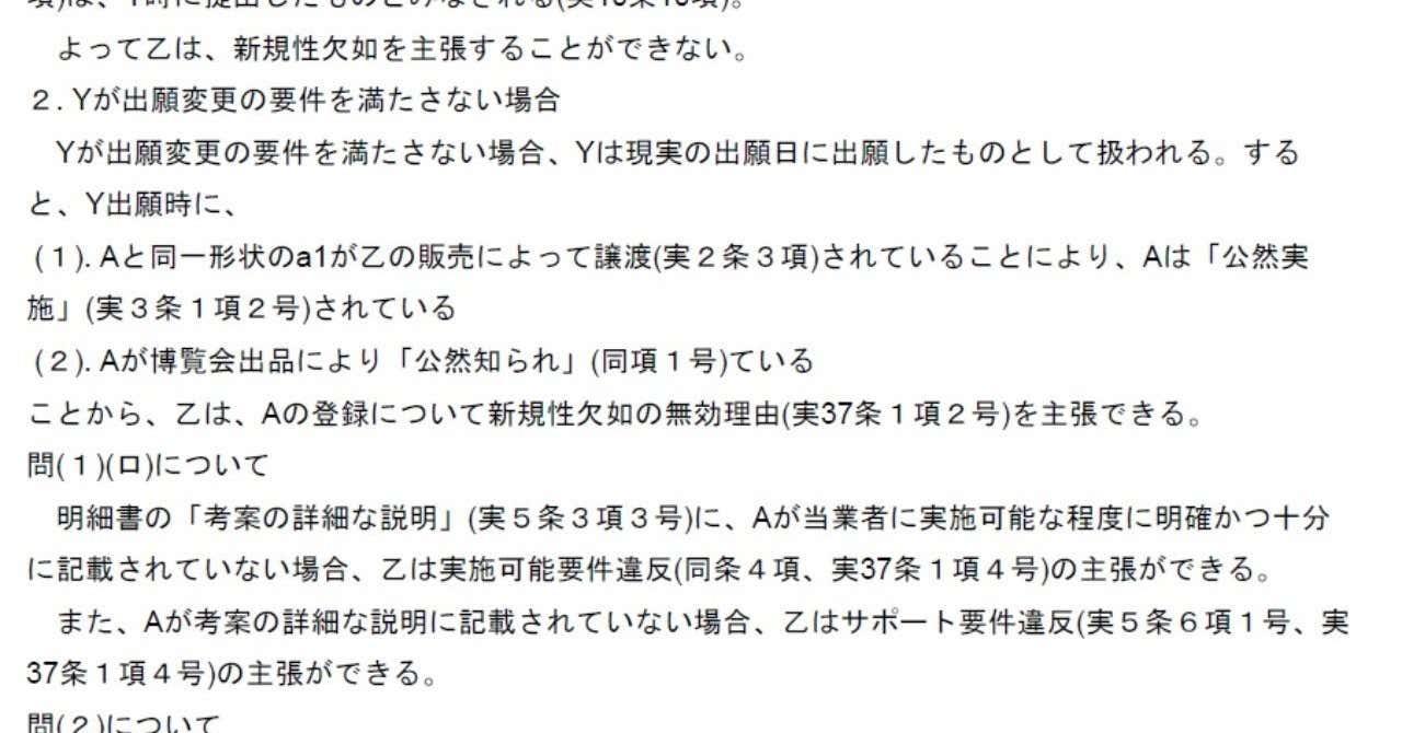 平成20年特実I_理想答案_20190507