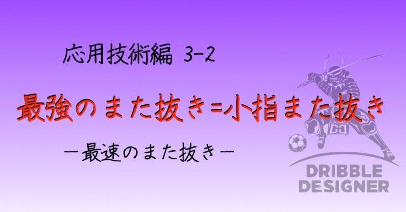 各章の表題_応用トレーニング_3-2