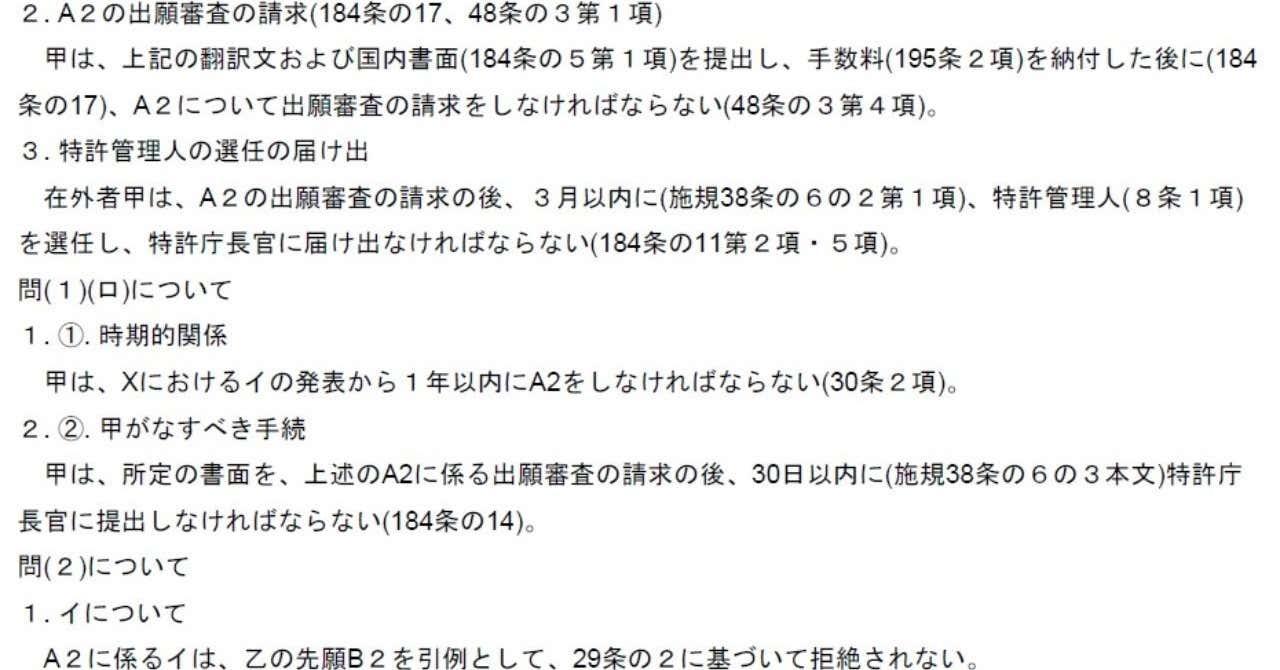 平成19年特実I_理想答案_20190508