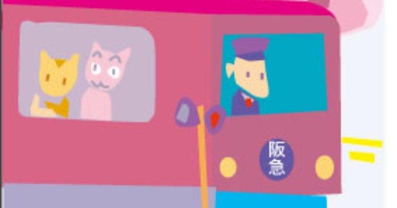 阪急電車01