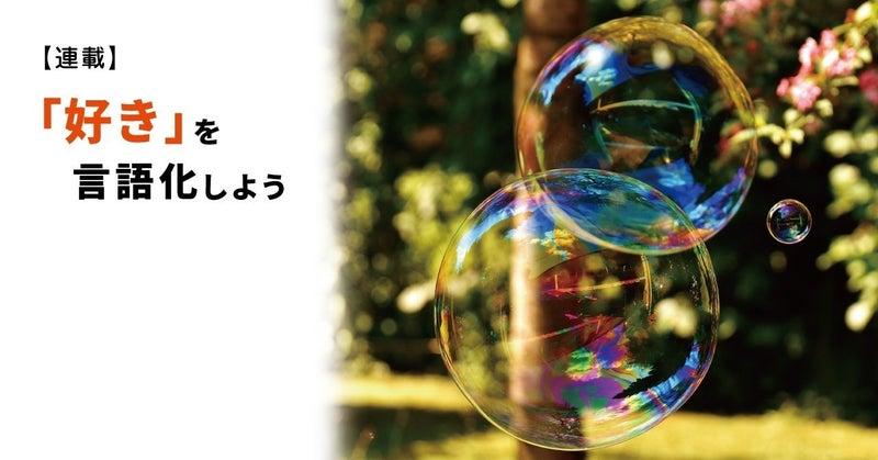 第3回記事バナー_しゃぼん玉